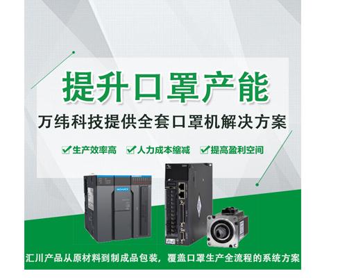 高可靠、高性价比全自动口罩机电气系统解决方案